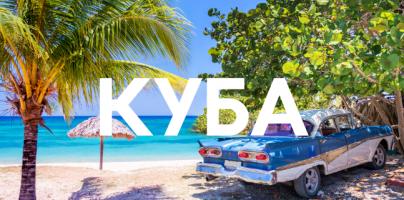 Полетная программа на Кубу 2020