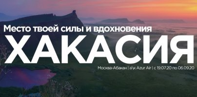 Туры в Хакасию — новое направление этого лета от ANEX Tour
