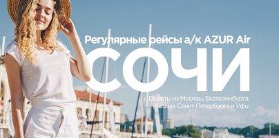 Новые города вылета в Сочи рейсами AZUR air